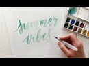 Hand lettering with a water brush and watercolor tutorial