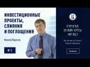 Инвестиционные проекты, слияния и поглощения: Анализ эффективности инвестиционного проекта 3