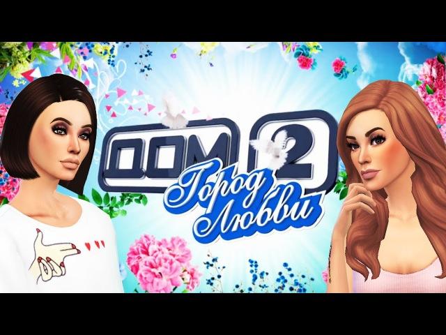 ДОМ 2 в СИМС 4 / The Sims 4 Выступления Ольги БУЗОВОЙ