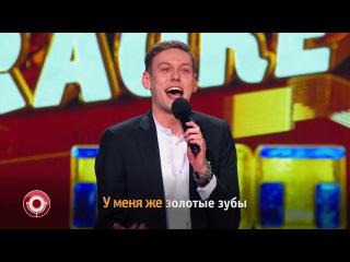 Comedy Club: Антон Шастун (мелодия: Руки Вверх! - 18 мне уже)