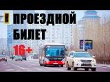 Проездной билет HD, мелодрама Россия, лучшие фильмы онлайн