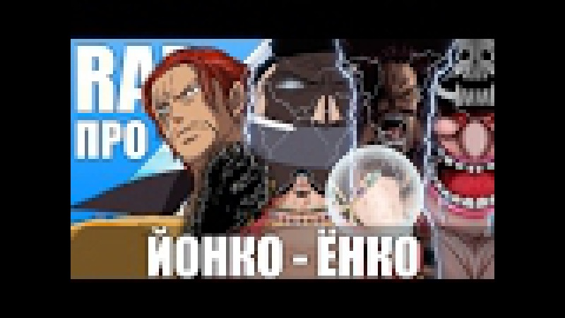 Аниме Реп про Йонко - Ёнко [ Аниме Ван Пис ] | Rap do Yonko - AMV [ Anime One Piece ]