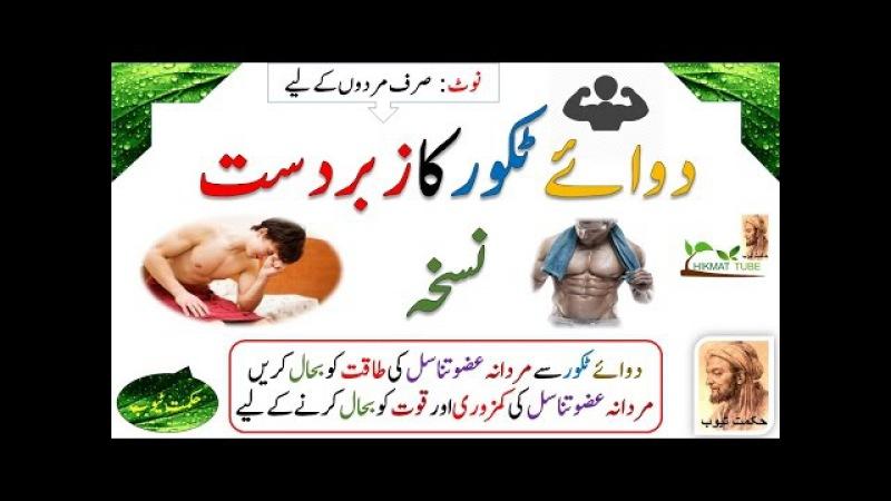 Men sex problem/mardana kamzori ka ilaj in urdu/hindi/mardana kamzorinafs ka ilaj/nafs/nafs lamba