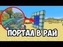 💫ПОРТАЛ В РАЙ В МАЙНКРАФТЕ - 7 ВИДОВ 💫 КОТОРЫЕ МОГУТ ДОБАВИТЬ! 💫 Minecraft БЕЗ МОДОВ