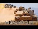 Танк Абрамс M1 Abrams Мегазаводы Документальный фильм