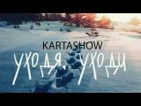 KARTASHOW (Дима Карташов) - Уходя, уходи (НОВИНКА 2016)