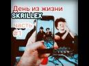 День из жизни|День из жизни Skrillex|#1|Скрилекс|SKRILLEX 2016