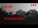 Страшные истории на ночь - Дом у кладбища