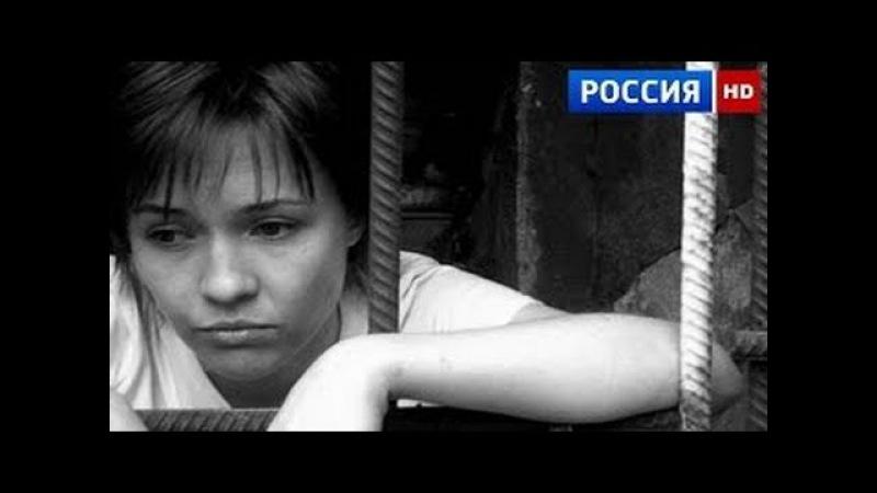 русские фильмы 2017  Классный фильм Преступница 2017