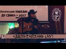Ростислав Звездин - 1 - Дельтаплан (АУ) (ДР Свина, Арт-салон Невский-24, 23.03.2017)