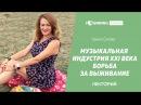 Музыкальная индустрия XXI века Борьба за выживание Арина Сухова в Лектории I LOVE RU