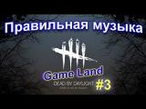 Dead By Daylight #3 - Правильная музыка