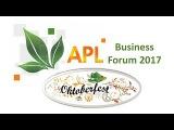 APL. Европейский Форум + Oktoberfest 2017