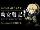 『Lyrics AMV』 Youjo Senki Ending FULL - Los! Los! Los! / Tanya Degurechaff (Aoi Yuuki)