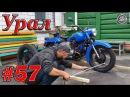 Мотоцикл Урал 57 Регулировка развала схождения