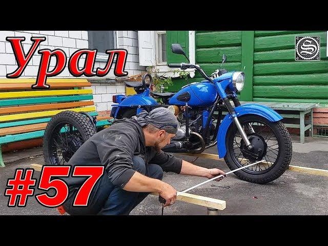 Мотоцикл Урал. 57. Регулировка развала-схождения.