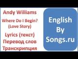 Andy Williams - Where Do I Begin (Love Story) (текст, перевод и транскрипция слов)