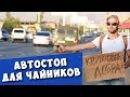 Инструкция: АВТОСТОП для чайников! Дорога Ереван - Тбилиси!