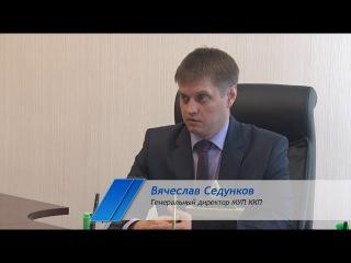 Интервью гендиректора МУП