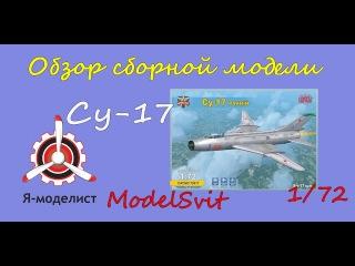 "Обзор содержимого коробки сборной масштабной модели фирмы ""ModelSvit"": Су-17 в масштабе 1/72.  http://www.i-modelist.ru/goods/model/aviacija/modelsvit/375/39143.html"