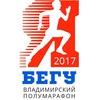 Владимирский полумарафон «Я бегу»