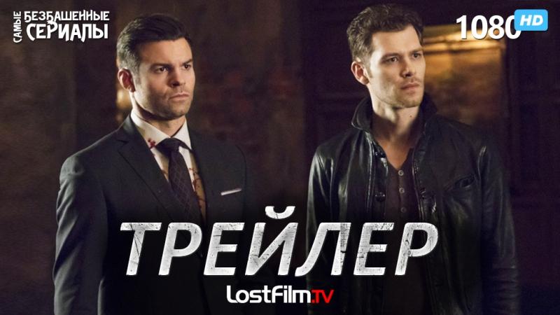 Первородные / Древние / The Originals (5 сезон) Трейлер (LostFilm.TV) [HD 1080]