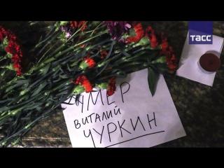 Москвичи несут цветы к зданию МИД в память о Виталии Чуркине