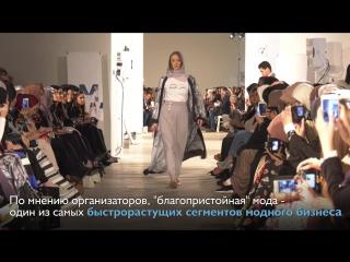 Показ мод для исламских женщин