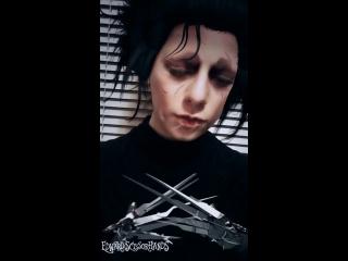 Эдвард руки-ножницы 🖤