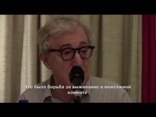 Вуди Аллен о монтаже своих фильмов (русские субтитры)