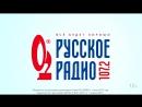Русское радио Оренбург (107.2 fm)