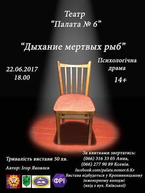22-го червня о 18.00 відбудеться психологічна драма 'Дыхание мертвых р