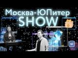 Москва — ЮПитер.  Выпуск 1