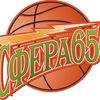 """Школа Баскетбола  """"СФЕРА 650"""", Москва."""