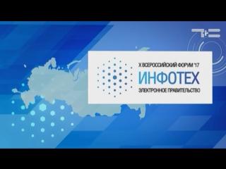 """ИНФОТЕХ-2017: Прямая трансляция телеканала """"Тюменское время"""""""