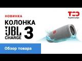 Обзор JBL Charge 3. Беспроводная колонка от JBL