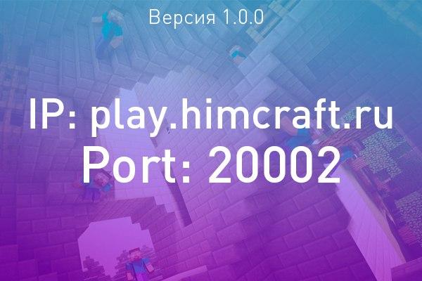Сервер Himcraft