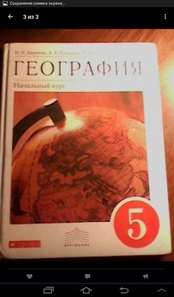 Учебники за 5 класс 150 руб географиия ,английский язык за 400