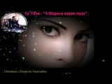 Гр. Рани - А Мадины карие глаза
