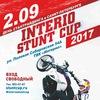 2 сентября 2017   Interio Stunt Cup   СПб