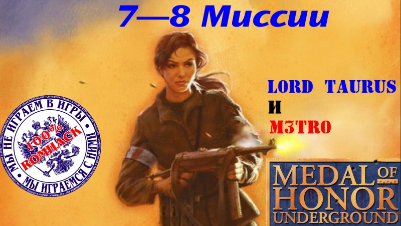 [PS1] Medal of Honor: Underground [TRus by Vector] (Часть 1\3) — LordTaurus M3tro