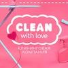 Уборка квартир. ❤ Clean with love. Тюмень.