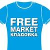 """Free  Market """"КЛАДОВКА""""в Архангельске"""