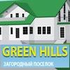 Greenhills Greenhills