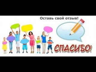Отзывы детей о моей работе (English Teacher)