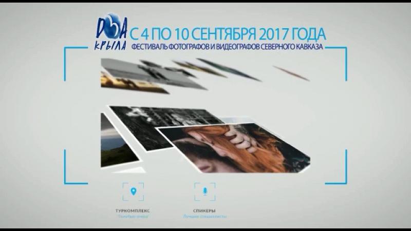 ФотоФестиваль Два Крыла 4-10 сентября 2017