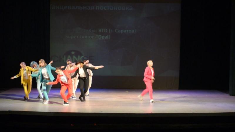 BTD, г. Саратов – Devil (Танцевальная постановка. Change Fest 2017. Т6.)