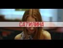 Юлия Сатилина - о модном приговоре, дипломе и Instargam / CSI
