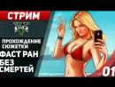 GTA V Фаст Ран БЕЗ Смертей!
