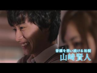 Промо-ролик к лайв-экшн фильму One Week Friends (Друзья на неделю)